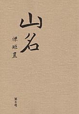 山名第6号, 1069.jpg