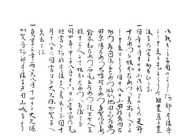 山名家譜 P200, 714.jpg