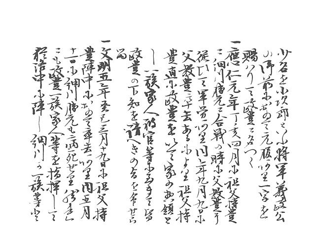 山名家譜 P1134, 651.jpg