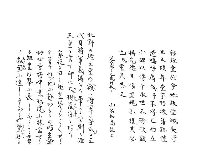 山名家譜 P197, 711.jpg