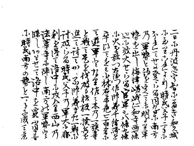 山名家譜 P060, 577.jpg