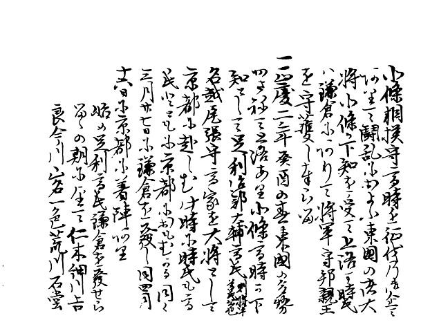 山名家譜 P040, 557.jpg