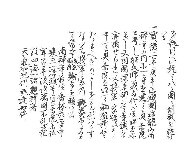 山名家譜 P104, 621.jpg
