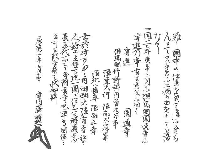 山名家譜 P081, 598.jpg