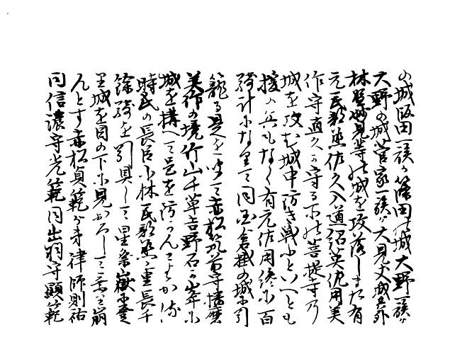 山名家譜 P066, 583.jpg