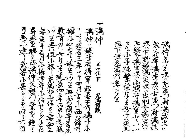 山名家譜 P006, 522.jpg