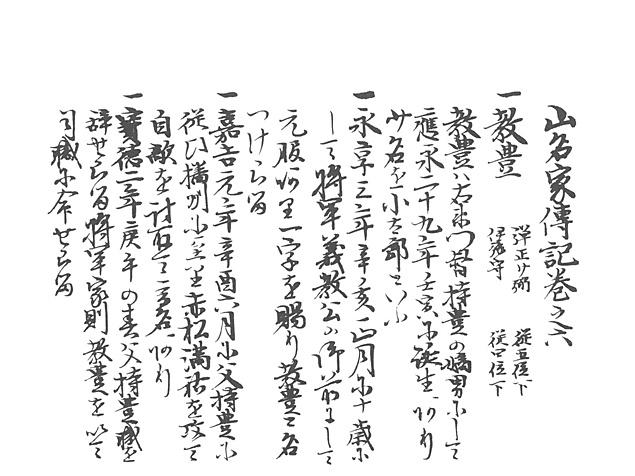山名家譜 P131, 648.jpg