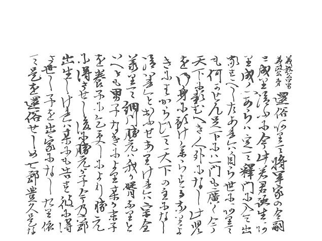 山名家譜 P114, 631.jpg