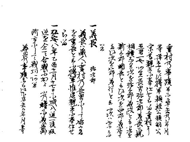 山名家譜 P034, 550.jpg