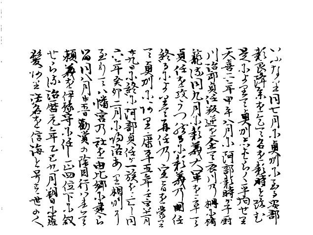 山名家譜 P011, 527.jpg