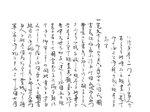 山名家譜 P193, 707.jpg