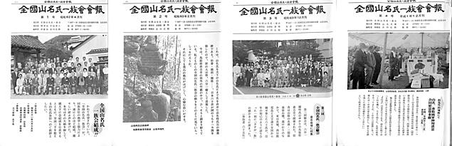 mw640, 旧山名一族会報, 1112.jpg
