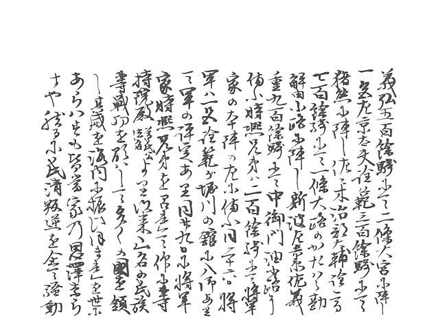 山名家譜 P086, 603.jpg