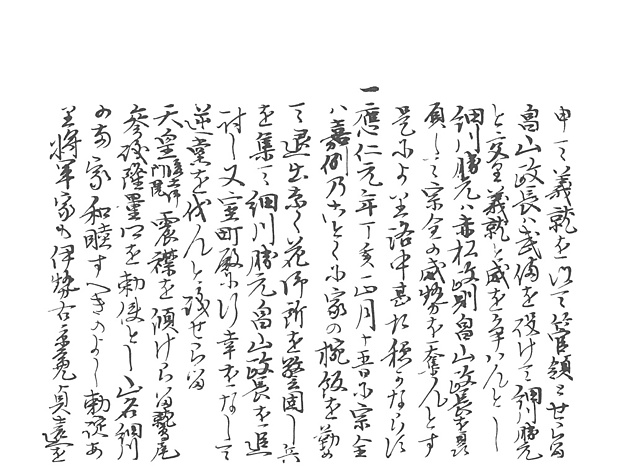 山名家譜 P118, 635.jpg