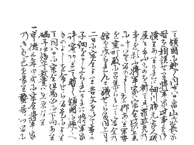 山名家譜 P107, 624.jpg
