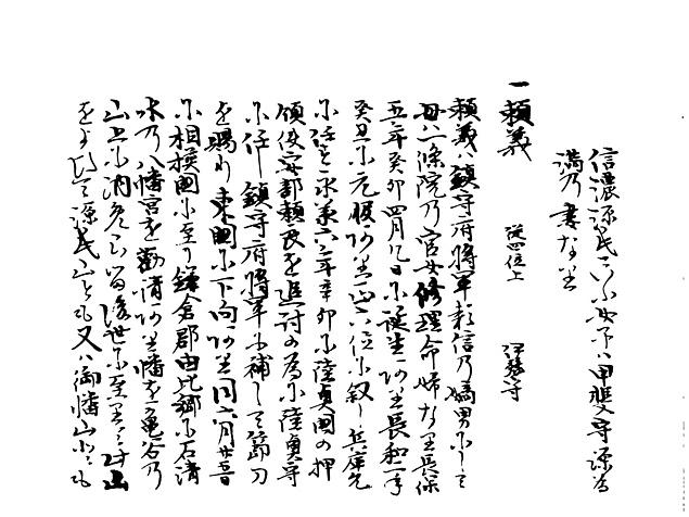 山名家譜 P010, 526.jpg