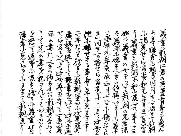 山名家譜 P021, 537.jpg