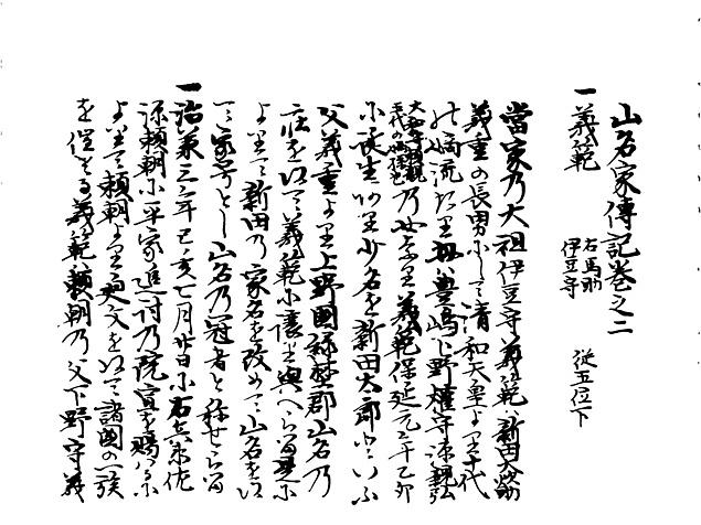 山名家譜 P025, 541.jpg