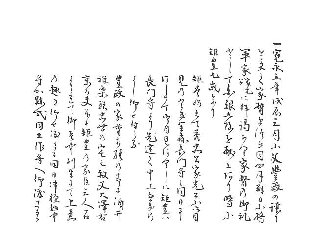 山名家譜 P192, 706.jpg