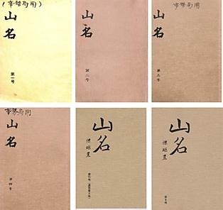 会誌山名, 1106.jpg