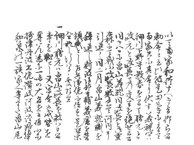 山名家譜 P119, 636.jpg