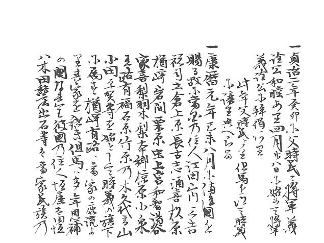 山名家譜 P078, 595.jpg