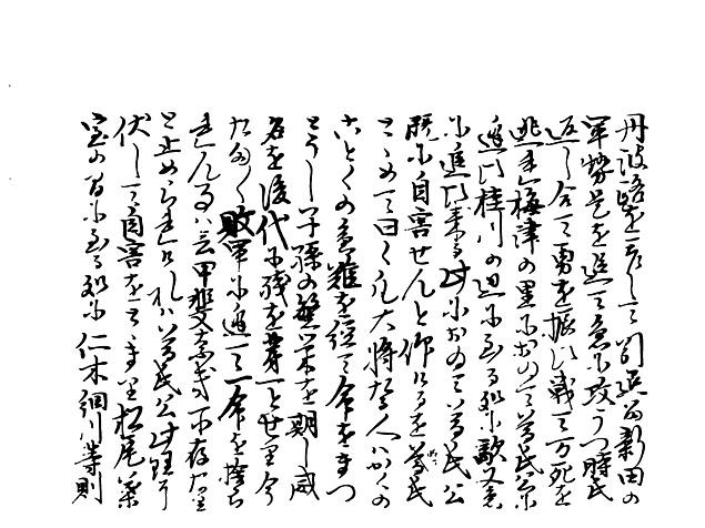 山名家譜 P044, 561.jpg