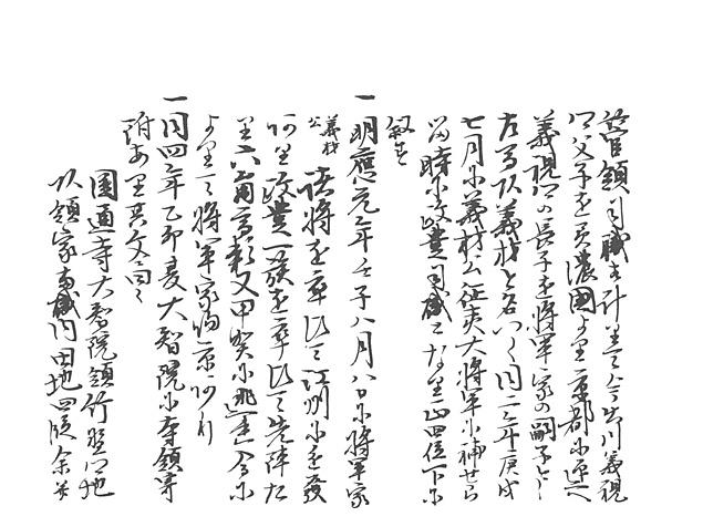 山名家譜 P139, 656.jpg