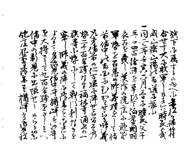 山名家譜 P068, 585.jpg