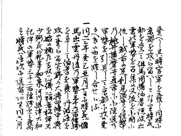 山名家譜 P059, 576.jpg