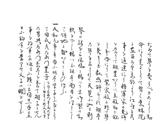山名家譜 P198, 712.jpg