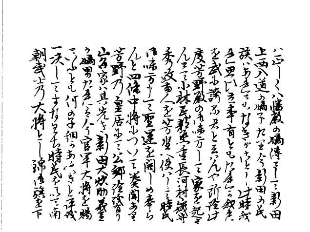 山名家譜 P057, 574.jpg