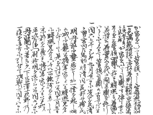 山名家譜 P095, 612.jpg