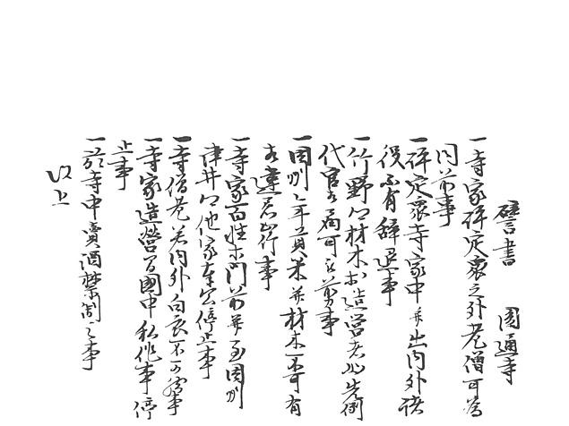 山名家譜 P149, 665.jpg