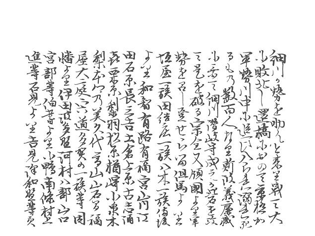 山名家譜 P125, 642.jpg