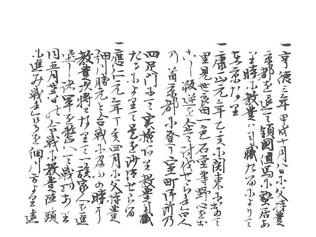 山名家譜 P1132, 649.jpg