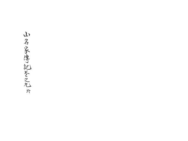 山名家譜 P206, 720.jpg