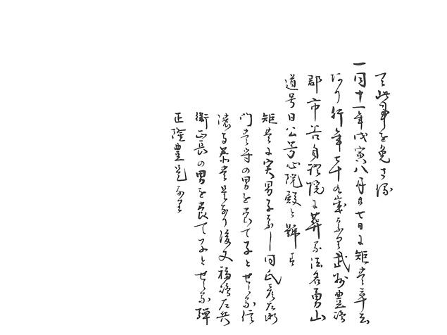 山名家譜 P205, 719.jpg