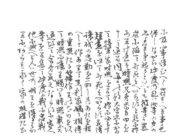 山名家譜 P087, 604.jpg