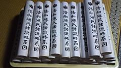 清和源氏諸流略系図, 441.jpg
