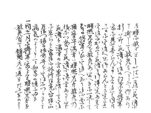 山名家譜 P084, 601.jpg