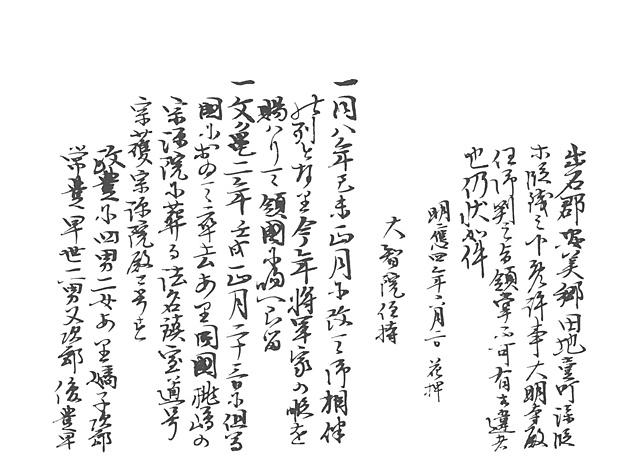 山名家譜 P140, 657.jpg