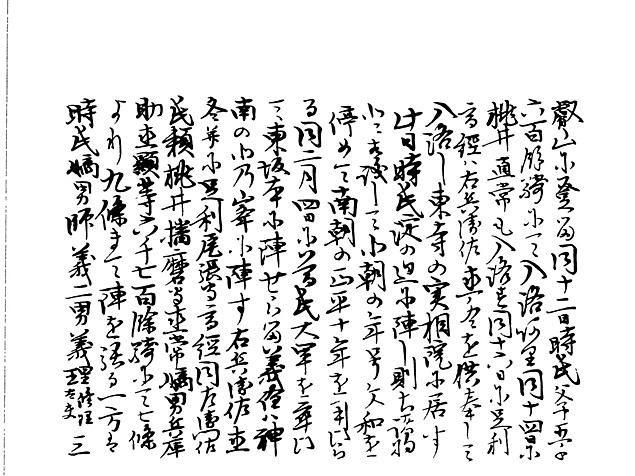 山名家譜 P063, 580.jpg