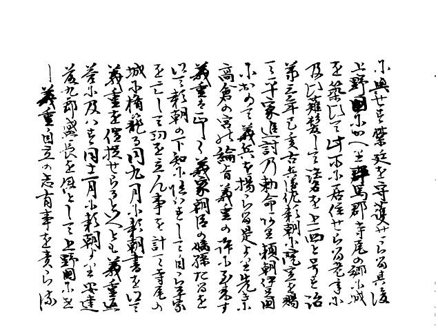 山名家譜 P020, 536.jpg