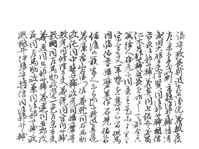 山名家譜 P120, 637.jpg