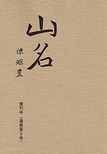 「山名第5号」, 442.jpg