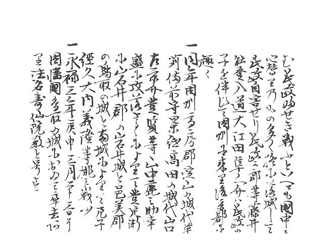 山名家譜 P152, 668.jpg