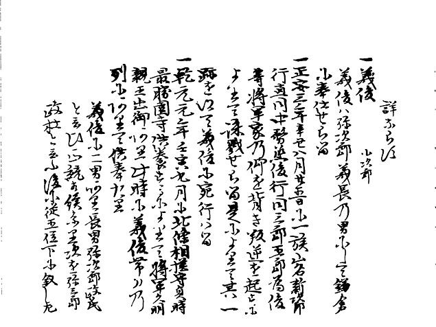 山名家譜 P035, 551.jpg