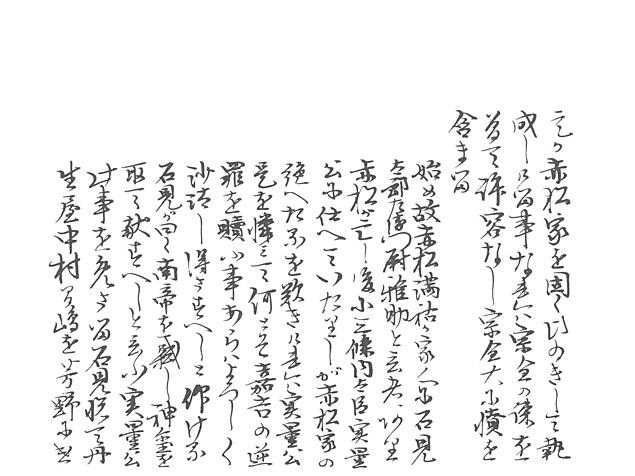 山名家譜 P112, 629.jpg
