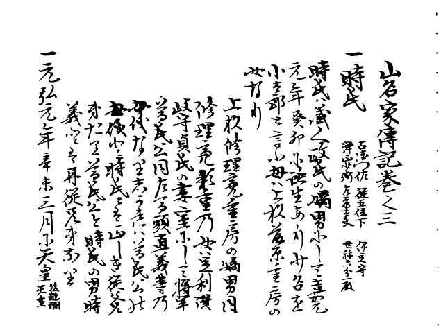 山名家譜 P039, 556.jpg